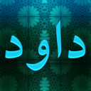Hz Davud 1.7 for Android