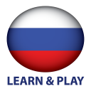 Learn and play. Russian free 3.6 for Android