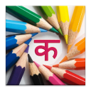 Hindi Writing 1.2 for Android