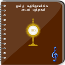 Tamil Catholic Song Book 2.0 for Android