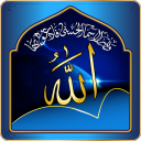 Asma ul Husna - 99 Names of Allah 1.2 for Android