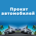 Прокат автомобилей 1.1 for Android