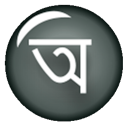 Bangla SMS 1.0 for Android