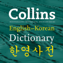 Collins Gem Korean Dictionary (Android) 4.3.103 for Android