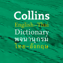 Collins Gem Thai Dictionary (Android) 4.3.103 for Android