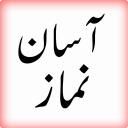 Asaan Namaz (URDU) 1.0.8 for Android
