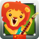Animal Orchestra Chinese, Mandarin 1.5.5 for Android