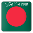 Bangladesh Holiday Dates 2015 1.0 for Android