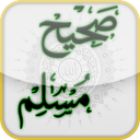 Sahih Muslim Free 3.5 for Android