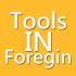 Tools in foreign 1.0 for Android
